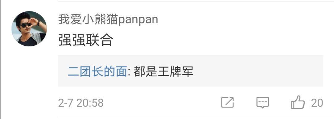 """四大""""天团""""会师武汉 网友:王炸来了 中国必胜!"""