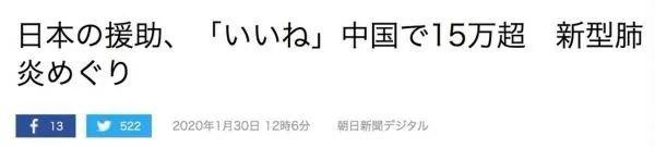 ▲朝日新聞報道截圖