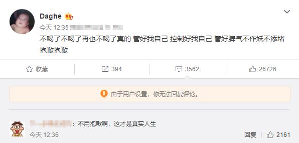 姜思达深夜直播,情绪失控又哭又笑,网友担心雪莉事件重演
