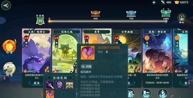 剑网3指尖江湖:萌新入游戏不知如何下手?定好目标让你成就大佬
