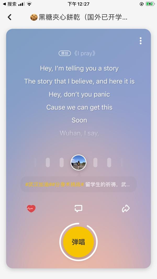 00后中国留学生用歌声为武汉加油 用短音乐治愈人心