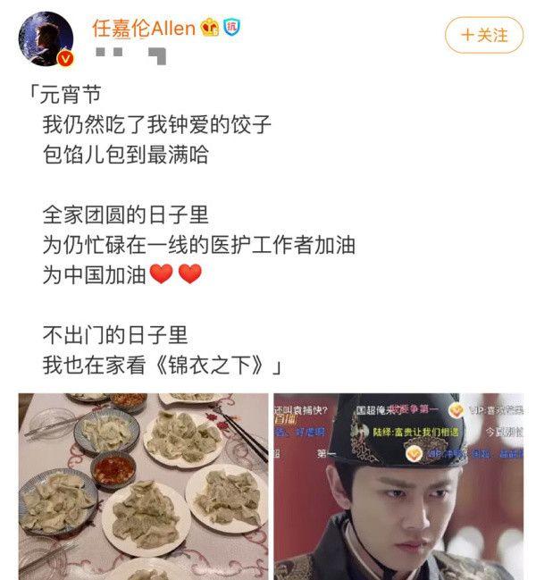 任嘉伦在家吃饺子看《锦衣之下》, 看到桌上的碗筷, 网友: