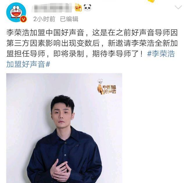 李荣浩疑似不服华晨宇, 两人的矛盾在《中国好声音》就已经有了