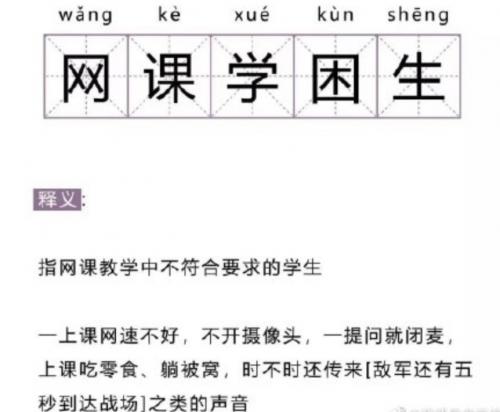 腾讯QQ与中国儿童中心联合发布《青少年网课行为规范》