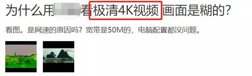 什么是高清视频?国内各大视频平台,重新定义了高清 liuliushe.net六六社 第9张