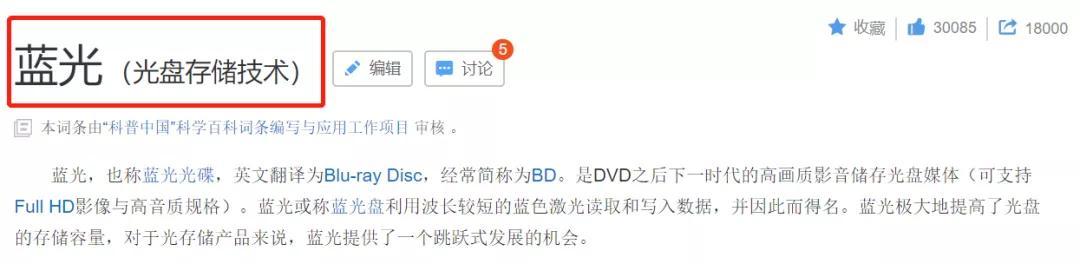 什么是高清视频?国内各大视频平台,重新定义了高清 liuliushe.net六六社 第7张