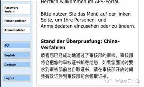 德国留学--APS审核史上最全攻略!