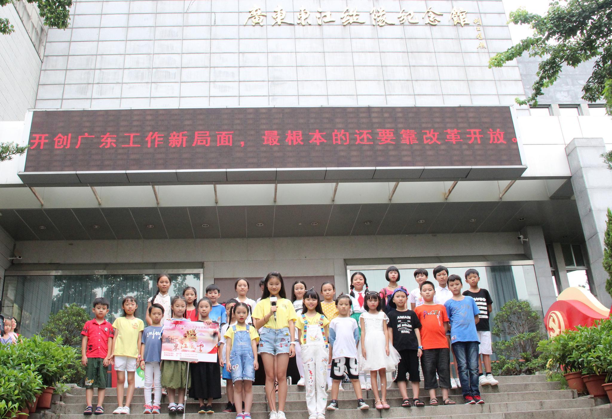 電影《東江風云》特約小演員到廣東東江縱隊紀念館采風|東江縱隊...