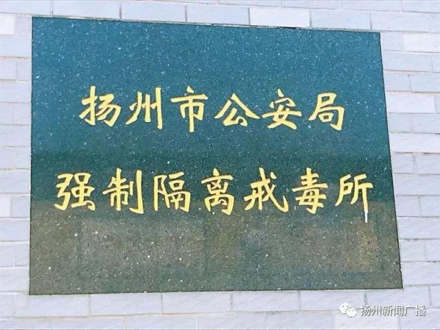 扬州看守所_扬州17岁吸毒陪酒女孩独白:我也想高考