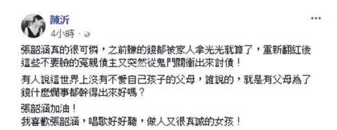 知情好友力挺张韶涵:她父母为了钱,什么烂事都干得出来