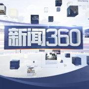 新闻360