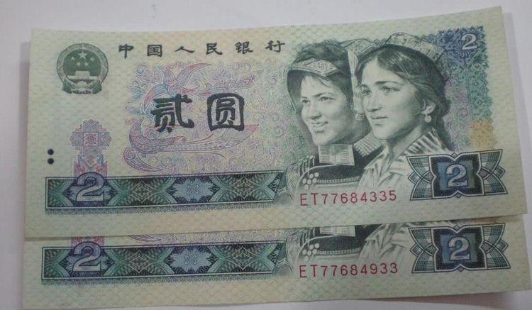 民间流传的2元旧版币,一定别花掉,一张价值960元!