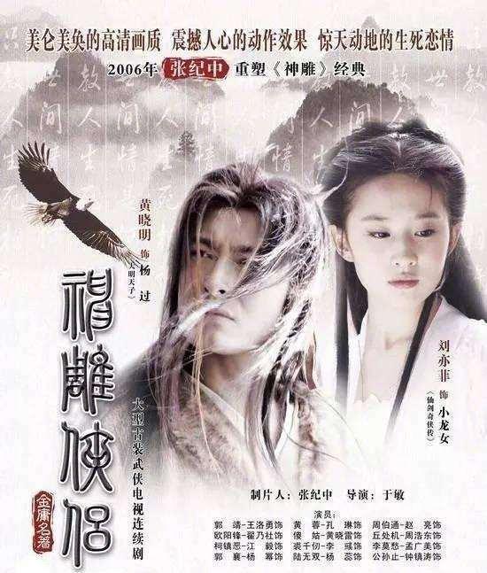 新神雕侠侣chengrendianying_乐视影业与徐克合作拍摄电影版《神雕侠侣》,小龙女由