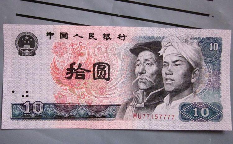 不再发行的10元旧版币,一张能卖150元,你能找到吗?