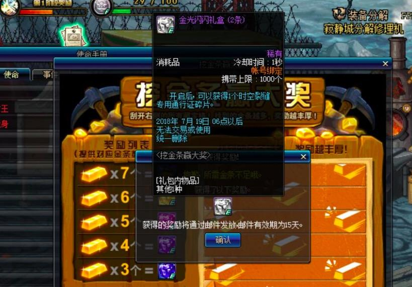 开罐子bug_本次维护修复了,金条出5个以上的bug和罐子里出90武器的bug.