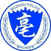亳州公安在线
