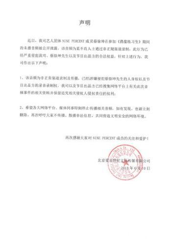 蔡徐坤未播音频被泄露,NINE PERCENT发声明,粉丝要求维权!