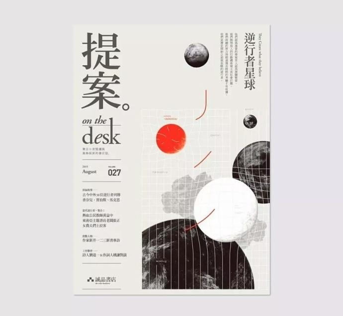 左右構圖的海報版式設計,將主體放在版面的左或右側