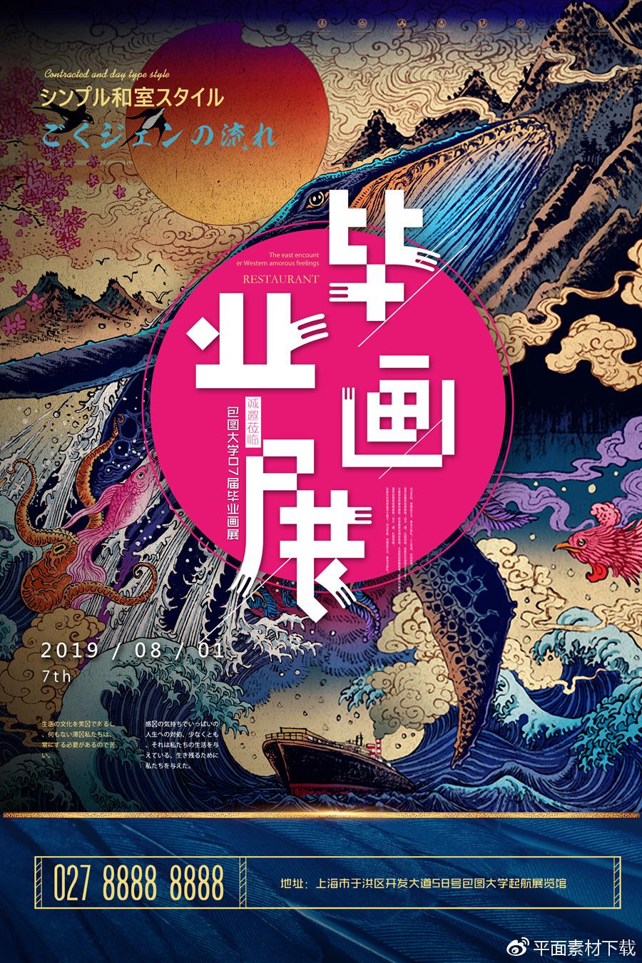 30款畢業設計展覽排版海報模板平面藝術作品集psd展板