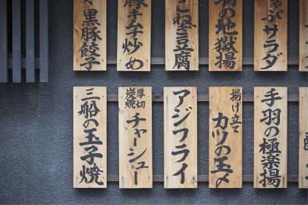 日本字_古代日本并没有自己的文字,这个人根据部分汉字偏旁部首造了日语