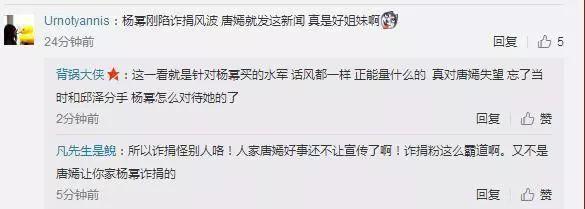 """杨幂""""诈捐门""""刚平息,唐嫣就曝光了资助大学生,踩杨幂?"""