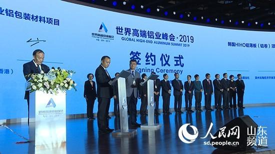 山东滨州举办世界高端铝业峰会借铝振兴打造世界铝谷_人民网_新浪博客