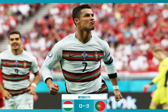 超越世界传奇,欧洲杯冠军高歌猛进