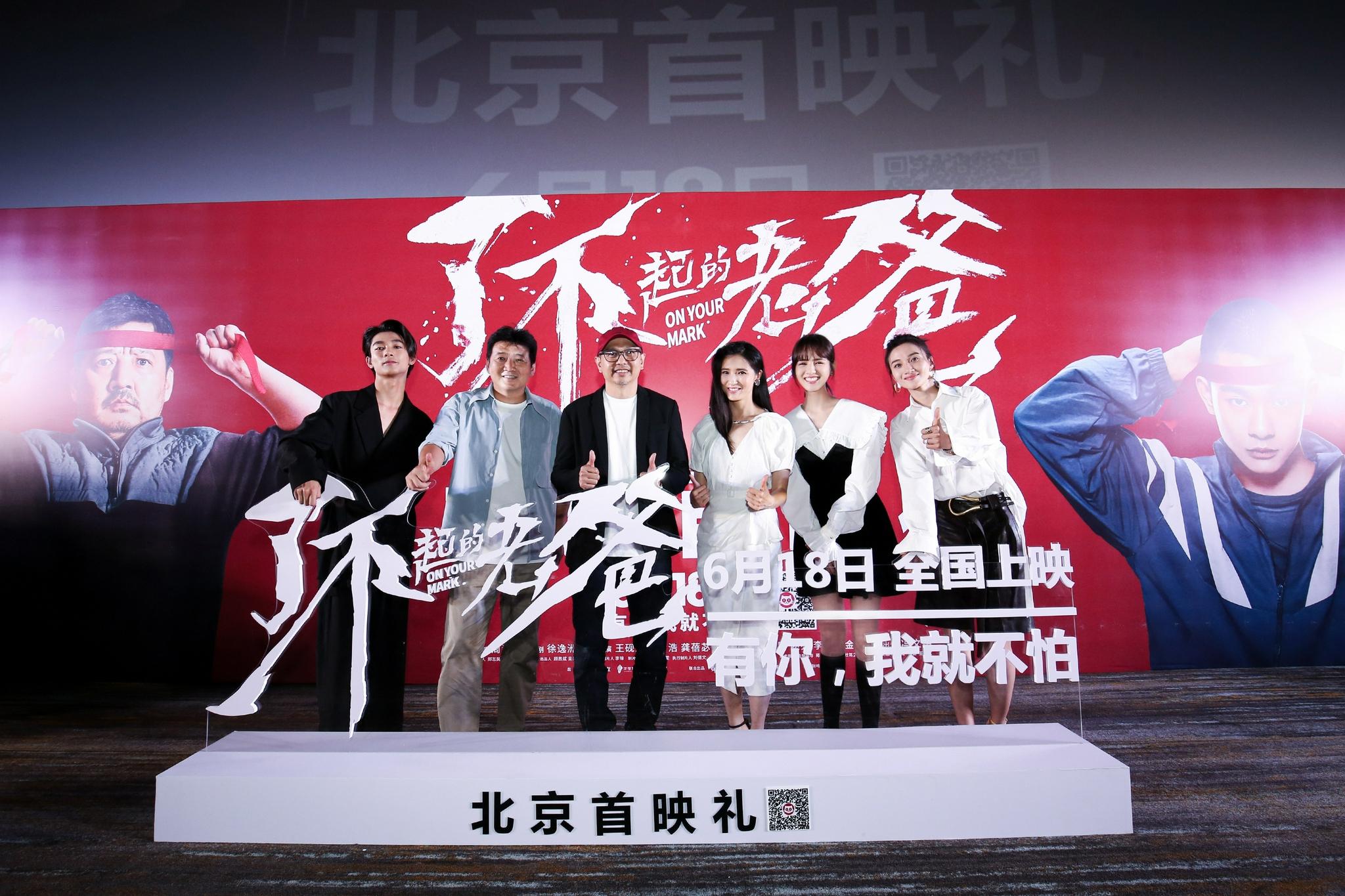 王砚辉张宥浩龚蓓苾齐聚《了不起的老爸》首映礼 口碑领跑六月档