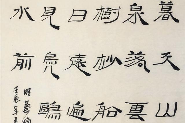 毛国典的隶书,直来直去,不会拐弯,像是美术字,您喜欢吗?