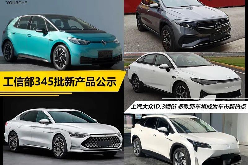 工信部345批新产品公示 上汽大众ID.3领衔 多款热门车角逐新热点