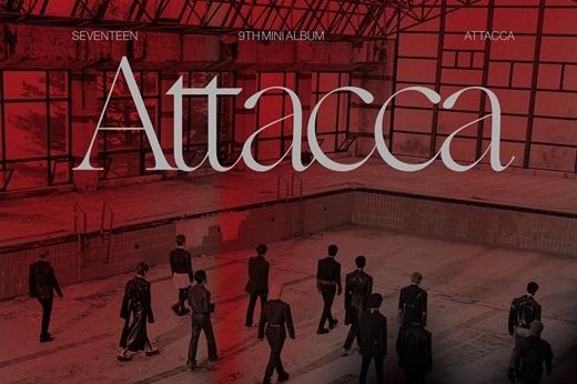 韩国男团SEVENTEEN将携第九张迷你专辑《Attacca》回归