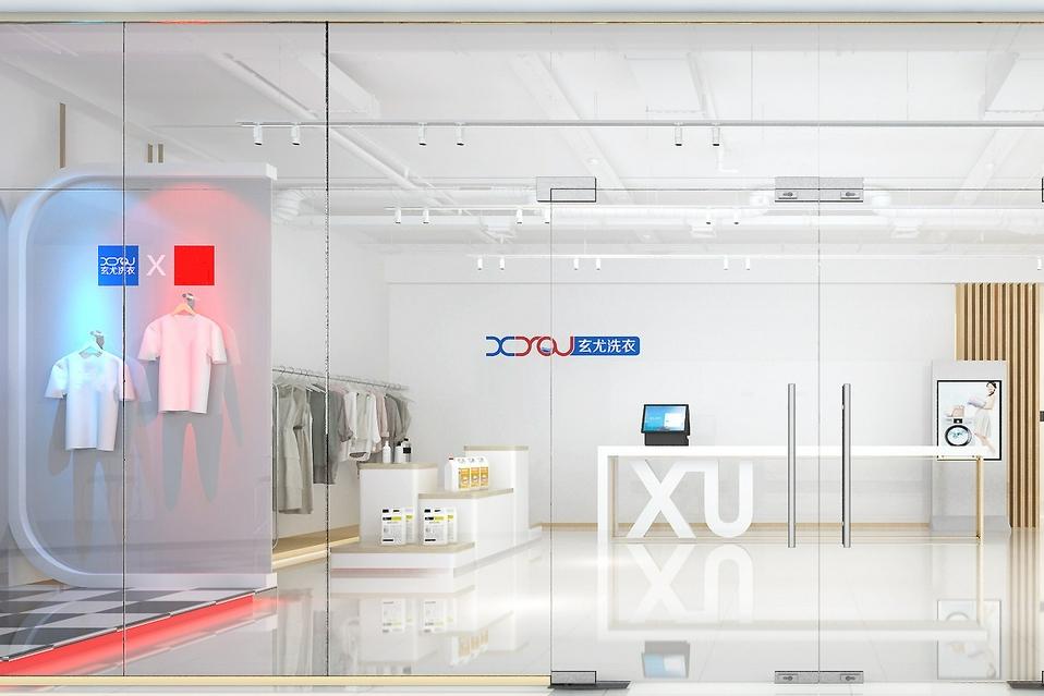 玄尤洗衣融入互联网+思维运营模式,颠覆传统洗衣行业
