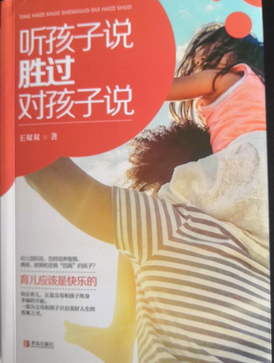 《听孩子说胜过对孩子说》,学习最温馨的育儿方式