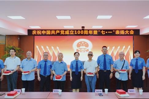 """嘉陵区检察院庆祝中国共产党成立100周年暨""""七 · 一""""表扬大会"""