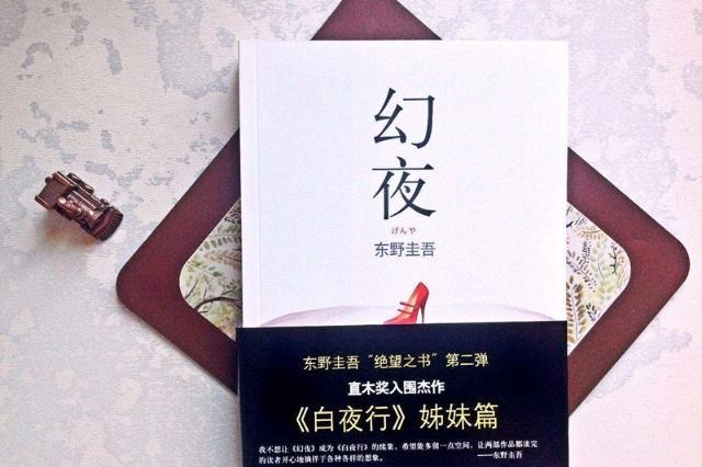 东野圭吾的著作为何会受到追捧和推崇?或许是因为这个原因