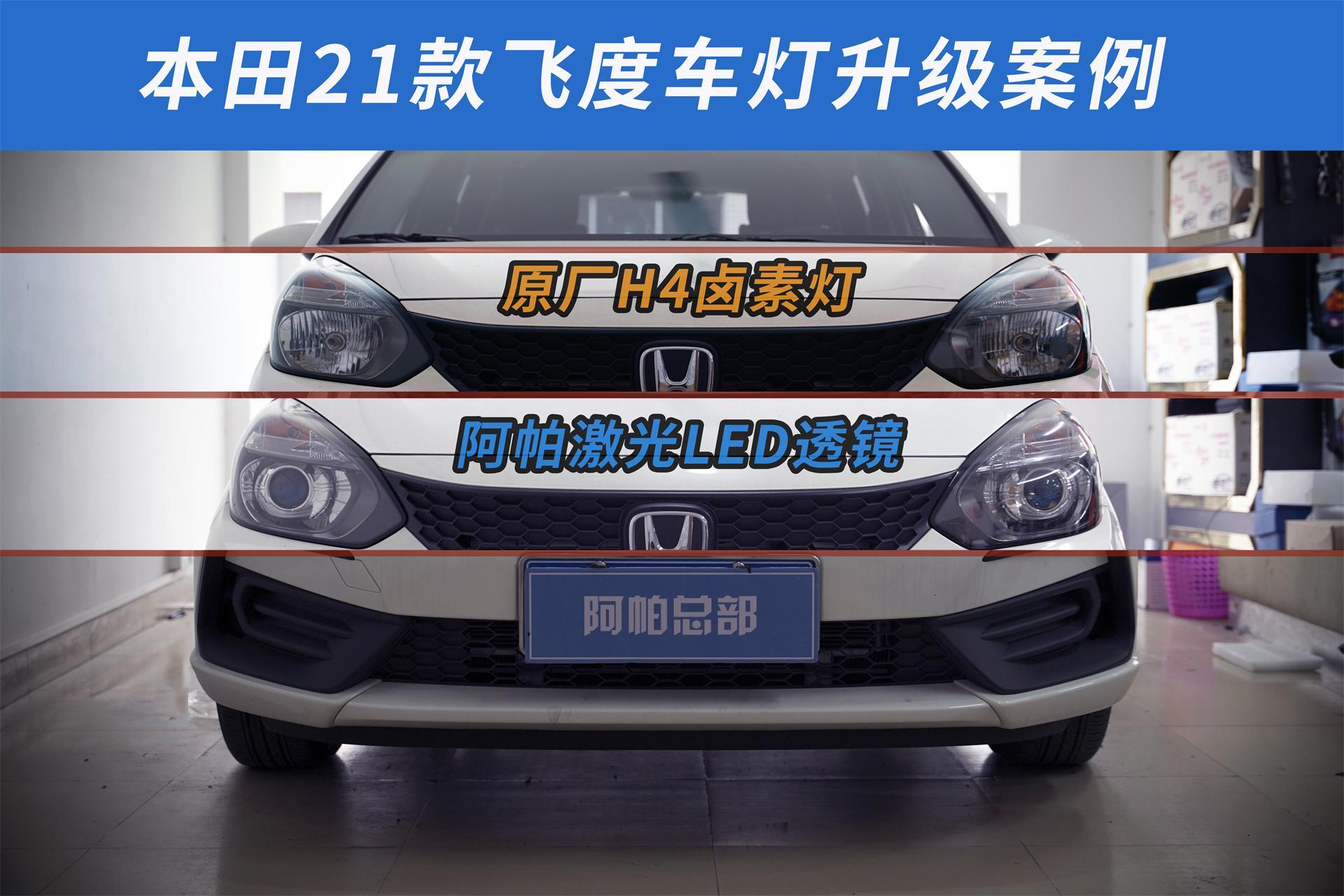 本田飞度GR9改灯案例分享,扔掉H4卤素大灯!升级激光LED透镜!