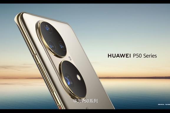 华为P50系列和MatePad11发布时间曝光 将于9月发布平板售价较香