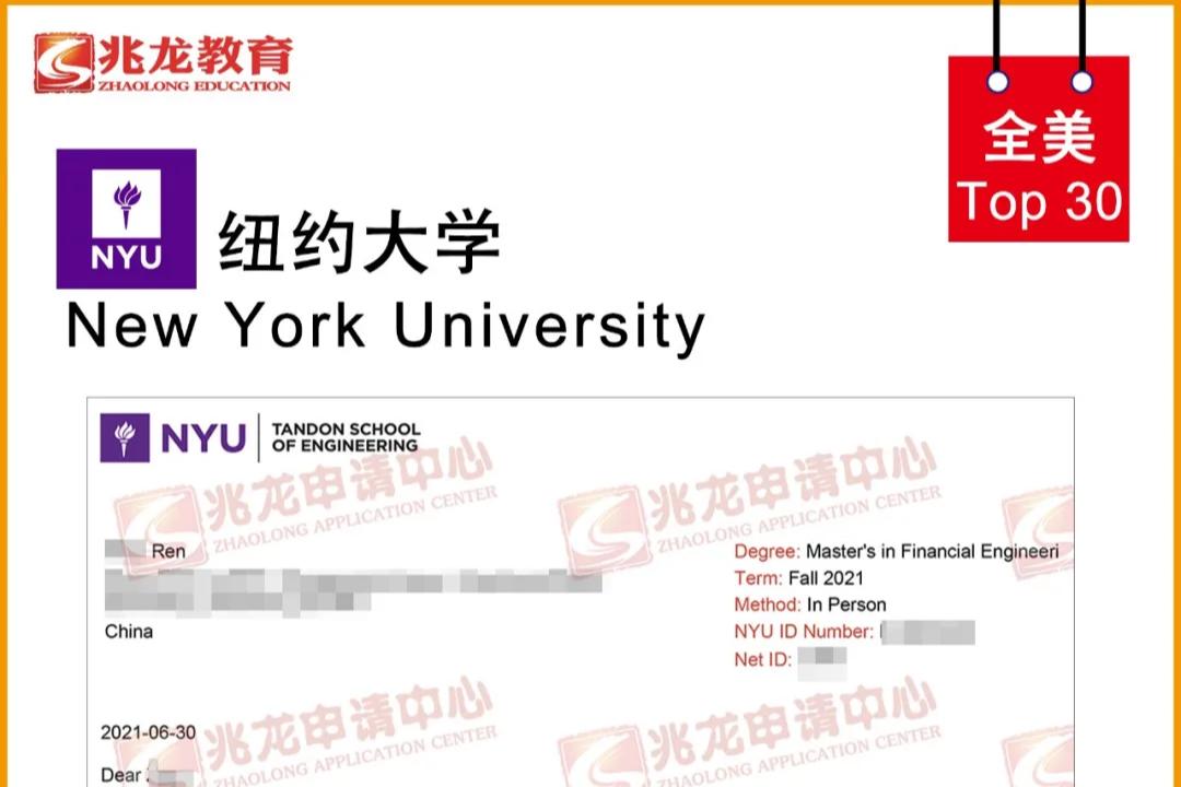 纽约大学金融工程硕士录取!并获每年8000美元奖学金