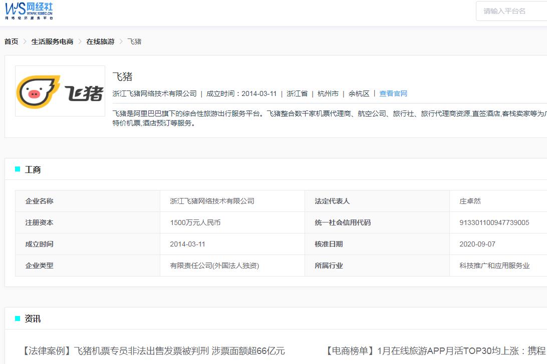"""【电诉宝】用户投诉""""飞猪""""承诺全额退款 最后退款只退1元"""