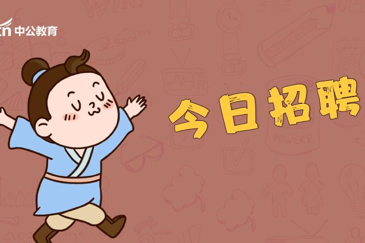 本科起报,天津市和平区文化和旅游局所属事业单位招3人!