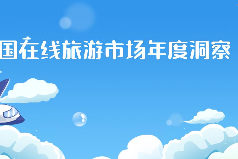 2021年中国在线旅游市场年度洞察