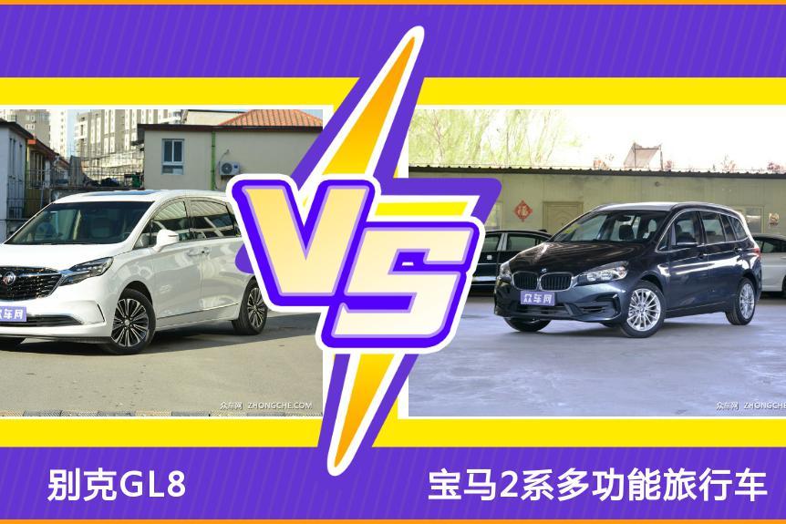 别克GL8和宝马2系多功能旅行车对比,你会选哪个?