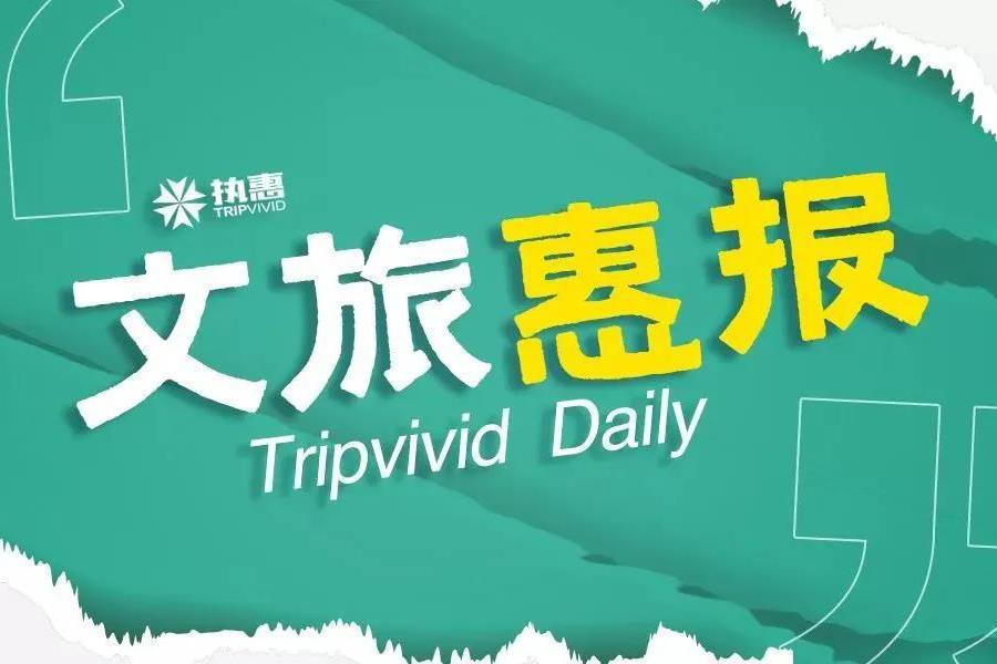 重庆武陵山文旅项目签约超1400亿,一季度海口离岛免税达31.3亿元