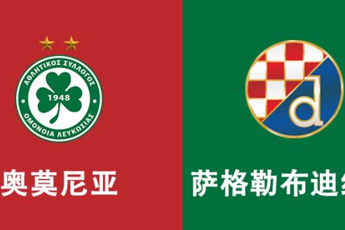 欧洲冠军联赛: 赛事预测 奥莫尼亚 VS 萨格勒布迪纳摩