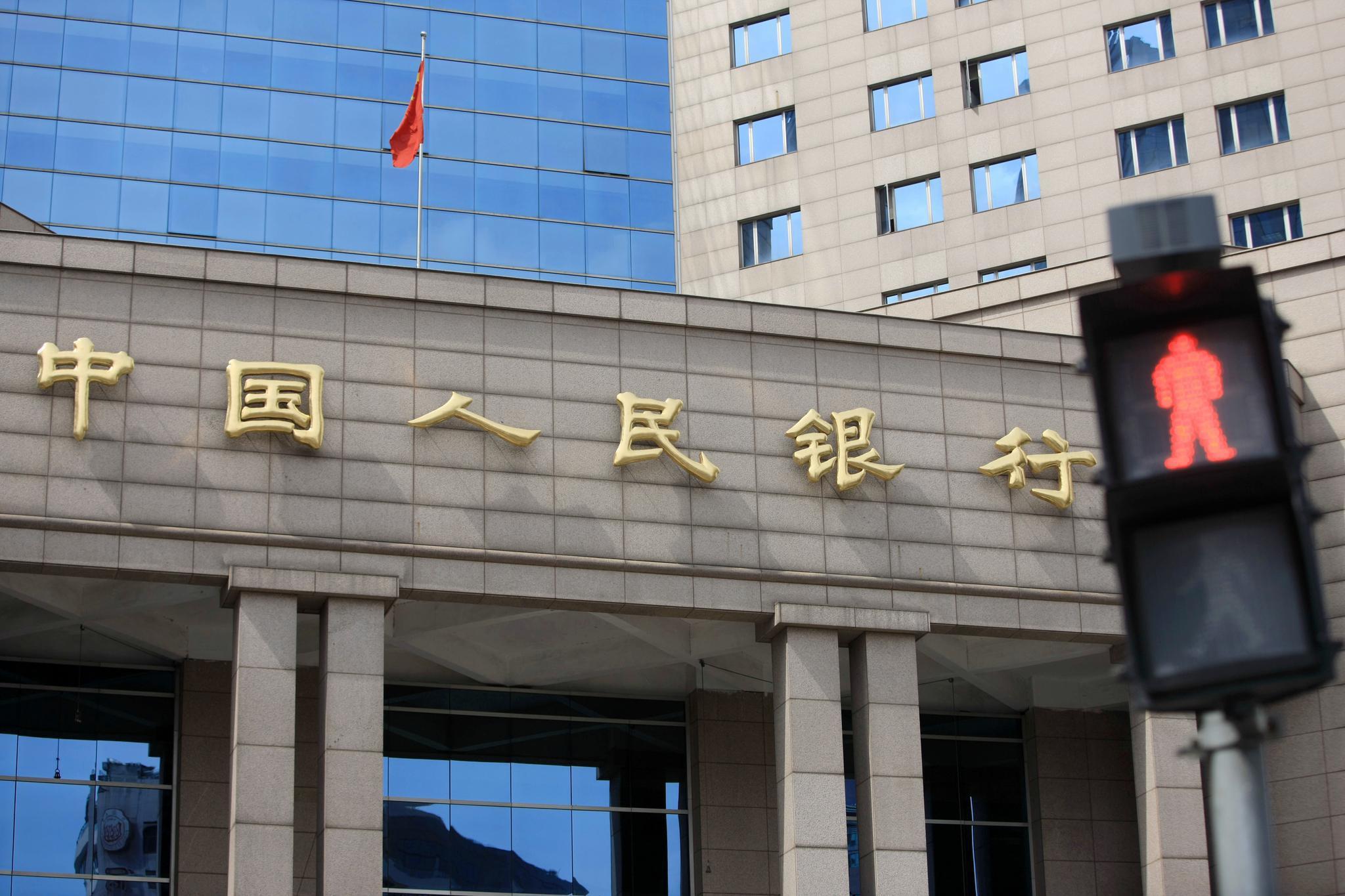 工行、邮储、华夏等多家银行被央行处罚