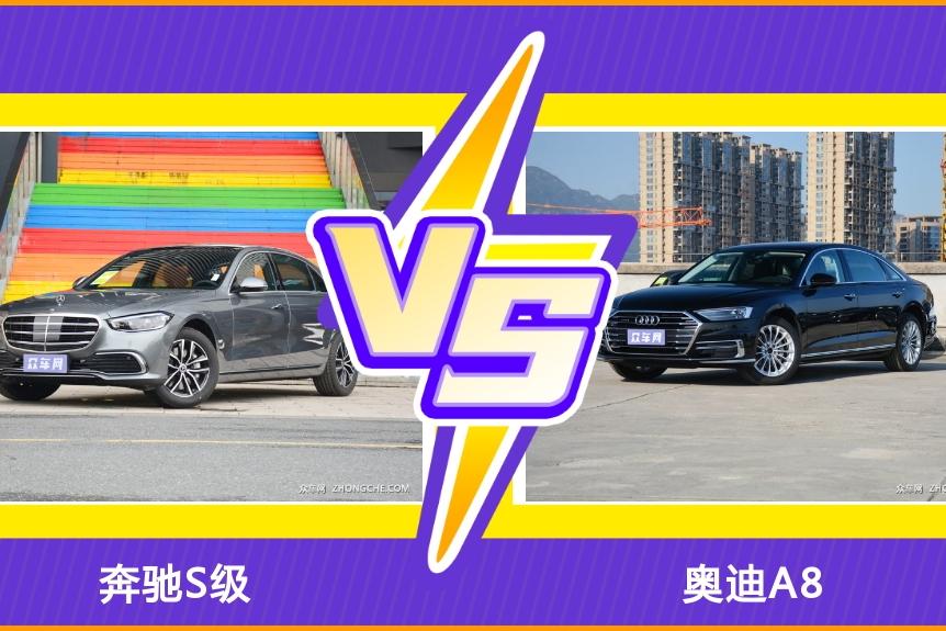 90万级豪华车,十多种车身颜色,奔驰S级和奥迪A8怎么选?