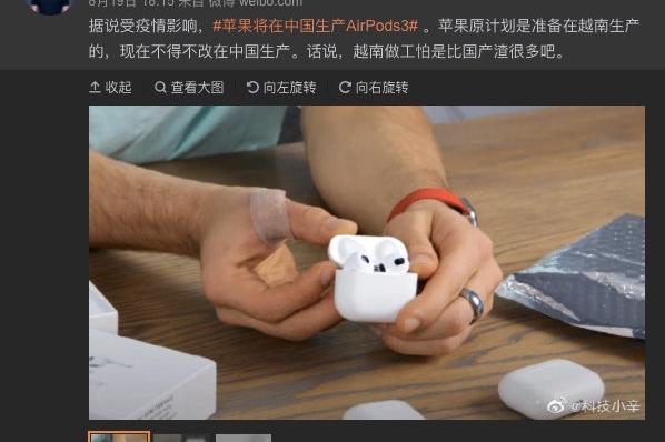 特斯拉中国Model X、S涨价3万,Zealer创始人揭AirPods做工渣