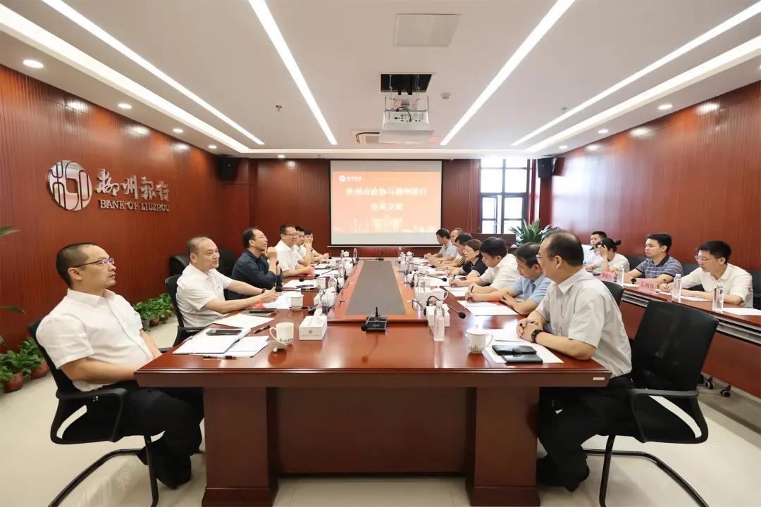 【柳行快讯】钦州市政协副主席叶莉梅一行到柳州银行调研