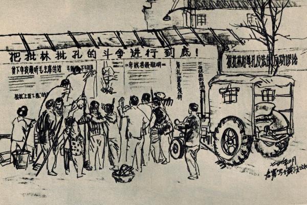 批林批孔摆战场 70年代工农兵速写