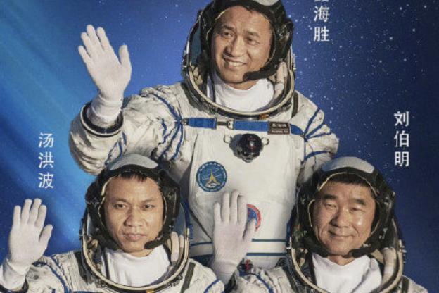 邓超李冰冰马伊琍等众星发文,欢迎航天员回家欢度中秋